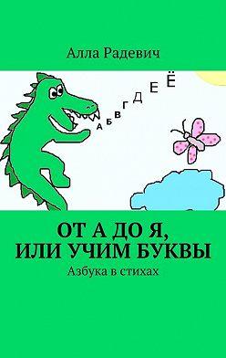 Алла Радевич - От А до Я, или Учим буквы. Азбука в стихах