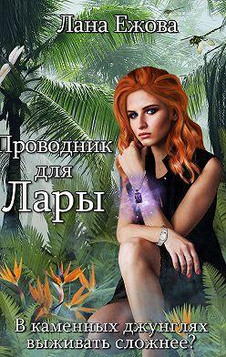 Лана Ежова - Проводник для Лары