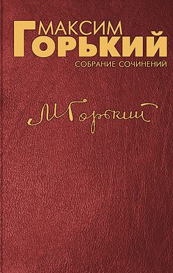 Максим Горький - Городок