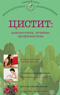 А. Никольченко - Цистит: диагностика, лечение, профилактика