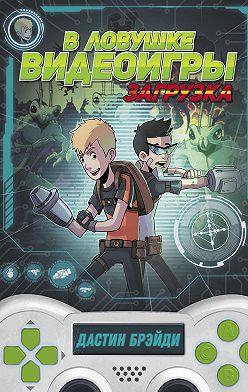 Дастин Брэйди - В ловушке видеоигры. Загрузка