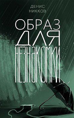 Денис Никков - Образ для незнакомки