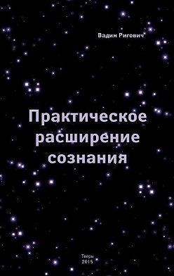 Вадим Ригович - Практическое Расширение Сознания