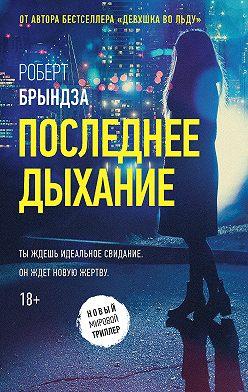 Роберт Брындза - Последнее дыхание