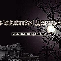 Игорь Исайчев - Проклятая деревня