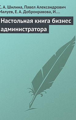С. Шилина - Настольная книга бизнес-администратора
