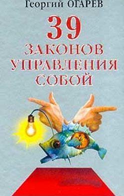 Георгий Огарёв - 37 законов управления собой