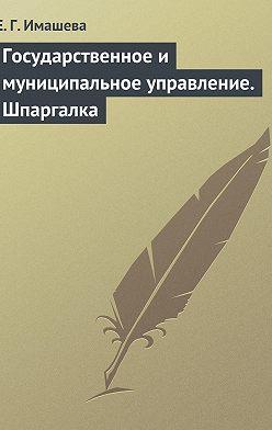 Е. Имашева - Государственное и муниципальное управление. Шпаргалка