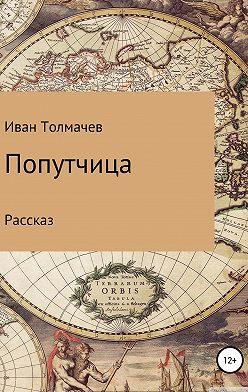 Иван Толмачев - Попутчица