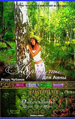 Игорь Чубанов - ПОРТРЕТЫ… для Анны. сборник первый