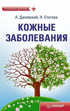 Анджей Даховский - Кожные заболевания