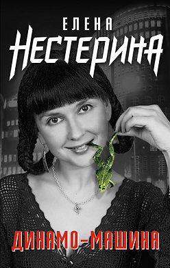 Елена Нестерина - Динамо-машина
