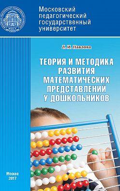 Людмила Павлова - Теория и методика развития математических представлений у дошкольников