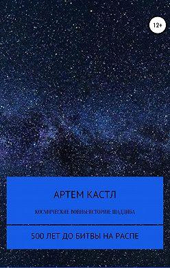 Артем Кастл - Космические Войны: Истории. Выпуск 1
