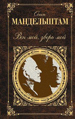 Осип Мандельштам - Век мой, зверь мой (сборник)