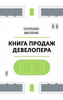 Сергей Разуваев - Книга продаж девелопера