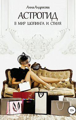 Анна Андросова - Астрогид в мир шопинга и стиля