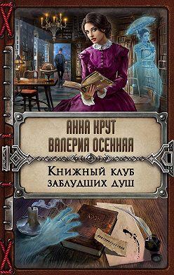 Валерия Осенняя - Книжный клуб заблудших душ