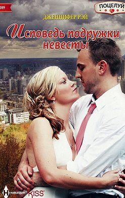 Дженнифер Рэй - Исповедь подружки невесты