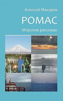 Алексей Макаров - Ромас. Морские рассказы