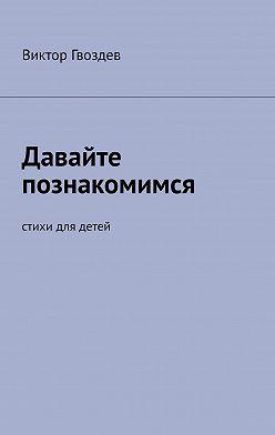 Виктор Гвоздев - Давайте познакомимся. Стихи для детей