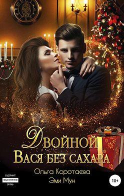 Ольга Коротаева - Двойной Вася без сахара