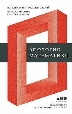 Владимир Успенский - Апология математики (сборник статей)