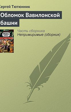 Сергей Тютюнник - Обломок Вавилонской башни