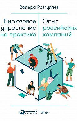 Валера Разгуляев - Бирюзовое управление на практике