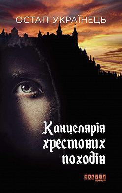 Остап Українець - Канцелярія хрестових походів
