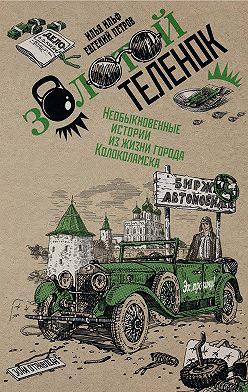 Илья Ильф - Собрание сочинений в 2 томах. Том 2. Золотой теленок