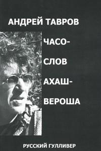 Андрей Тавров - Часослов Ахашвероша