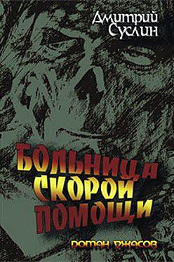 Дмитрий Суслин - Больница скорой помощи
