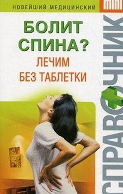 Ирина Макарова - Болит спина? Лечим без таблетки
