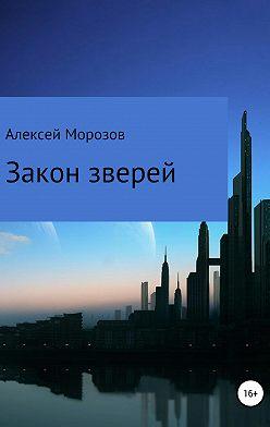Алексей Морозов - Закон зверей