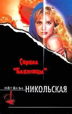 Наталья Никольская - Жертва Сименона