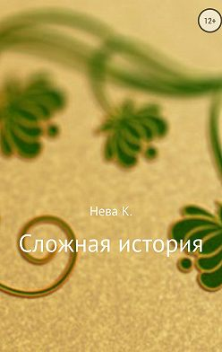 Катя Нева - Сложная история
