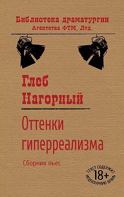 Глеб Нагорный - Оттенки гиперреализма