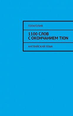 Голаголия - 1100слов сокончаниемTION. Английскийязык