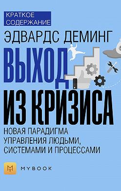 Анна Павлова - Краткое содержание «Выход из кризиса: Новая парадигма управления людьми, системами и процессами»