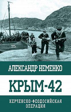Александр Неменко - Крым-42. Керченско-Феодосийская операция