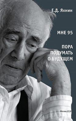 Евгений Яхнин - Мне 95. Пора подумать о будущем