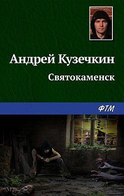 Андрей Кузечкин - Святокаменск