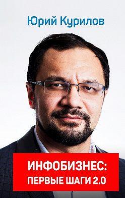 Юрий Курилов - Инфобизнес. Первые шаги 2.0