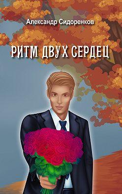 Александр Сидоренков - Ритм двух сердец