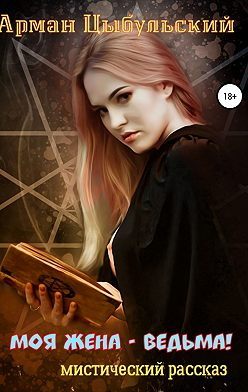 Арман Цыбульский - Моя жена – ведьма!