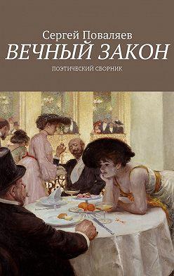 Сергей Поваляев - Вечный закон. Поэтический сборник
