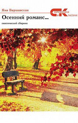 Яна Варшавская - Осенний романс…