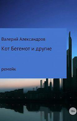 Валерий Александров - Кот Бегемот и другие