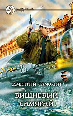 Дмитрий Самохин - Вишневый самурай